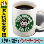マグカップ ギフト 名入れ おもしろスターバックス インベーダー パロディ コーヒーカップ