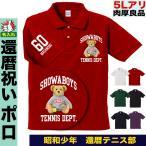還暦 プレゼント 還暦祝い 父の日 おしゃれ 男性 女性 父 名入れ テニス シャツ ポロシャツ プレゼント 赤 おもしろ ビックサイズ テディベアの画像