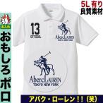 ポロシャツ 半袖 おもしろ パロディ アバクロ ラルフローレン アバクローレン プレゼント 誕生日 大きいサイズ LL 3L 4L 5L