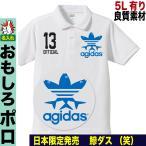 ショッピングポロ ポロシャツ ゴルフウエア メンズ 半袖 パロディ イチロー  面白い 大きいサイズ 3L 4L 5L ゴルフシャツ 誕生日 プレゼント アジダス