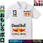ポロシャツ 半袖 メンズ おもしろ 名入れ レッドブル パロディ プレゼント 誕生日 大きいサイズ XXXL