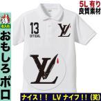 ポロシャツ 半袖 メンズ おもしろ ルイヴィトン ビトン パロディ LV プレゼント 誕生日 大きいサイズ XXXL