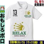ポロシャツ 半袖 おもしろ ロレックス ローレックス パロディ リラックス プレゼント 誕生日 大きいサイズ LL 3L 4L 5L