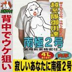 ショッピングおもしろtシャツ おもしろtシャツ メンズ 半袖 エロ セクシー ジョーク 大きいサイズ 3L 4L  面白い 南極2号 tシャツ