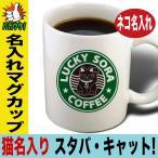 マグカップ 母の日 プレゼント名入れ 猫 ネコ ねこ オーナーグッズ 猫雑貨 名前入れ コーヒーカップ おしゃれ スターバックス スタバ柄