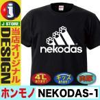 ショッピングTシャツ おもしろTシャツ イチロー アディダス パロディ ネコダス ブラック 黒Tシャツ 半袖 ねこ ネコ 猫 大きいサイズ XXL 誕生日