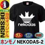 ショッピングtシャツ おもしろTシャツ イチロー アディダス 旧ロゴ パロディ ネコダス ブラック 黒Tシャツ 半袖 ねこ ネコ 猫 大きいサイズ XXL 誕生日