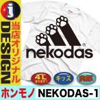 おもしろTシャツ イチロー アディダス パロディ ネコダス ねこ ネコ 猫 大きいサイズ XXL 誕生日 誕生日 プレゼント Tシャツ