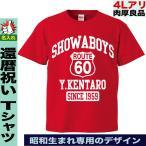 ショッピングTシャツ 還暦祝い おもしろ Tシャツ プレゼント 男性  赤 名入れ  雑貨 ギフト 昭和レトロ 上司 プレゼント 父の日 誕生日 ルート66 パロディ ルート60
