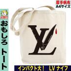 トートバッグ キャンバス 小さめ おもしろ LV パロディ プレゼント 誕生日