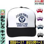 帽子 キャップ メンズ おもしろ 名入れ 男性 誕生日 プレゼント 記念品 お祝い 世田谷ベース パロディ US エアフォース 軍 アーミー 所ジョージ