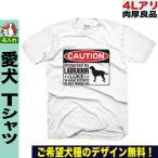 Tシャツ 犬柄 ドッグ オーナーグッズ 犬雑貨 名前入れ 名入れ 大きいサイズ XXL 誕生日 プレゼント セキュリーティードッグ柄