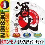 おもしろtシャツ tシャツ メンズ 半袖 酒 酒T 酒Tシャツ ジョーク 大きいサイズ 4L 文字 漢字 面白い オシャレ おもしろい