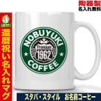 還暦祝い 男性 プレゼント マグカップ 名入れ コーヒーカップ 男性 おもしろ プレゼント