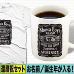 還暦祝い Tシャツ 名入れ マグカップ 男性 お祝い 記念品 プレゼント コーヒーカップ おもしろ おしゃれ 父の日 誕生日