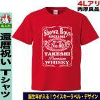 還暦祝い プレゼント 男性 Tシャツ 名入れ おもしろ 昭和レトロ 上司 父の日 誕生日 還暦 お祝い ギフト