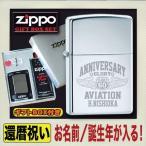 還暦祝い 敬老の日 ZIPPO ジッポ 名入れ プレゼント 名前入り ギフト ジッポー ライター おもしろ おしゃれ 父の日 誕生日 飛行機 フライト