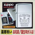 還暦祝い 敬老の日 ZIPPO ジッポ 名入れ プレゼント 名前入り ギフト ジッポー ライター おもしろ おしゃれ 父の日 誕生日 クルー柄