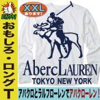 ロンT ロング 長袖 Tシャツ おもしろ アバークロンビー ポロラルフローレン パロディ アバクローレン プレゼント 誕生日 大きいサイズ XXL