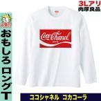 ロンT ロング 長袖 Tシャツ おもしろ シャネル コカコーラ パロディ プレゼント 誕生日 大きいサイズ XXL