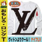 ロンT ロング 長袖 Tシャツ おもしろ ルイヴィトン パロディ LVナイフ プレゼント 誕生日 大きいサイズ XXL