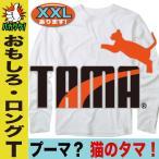 長袖 Tシャツ ロンT ロング おもしろ プーマ パロディ PUMA 猫 タマ プレゼント 誕生日 大きいサイズ XXL