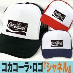 帽子 キャップ メンズ おもしろ パロディ シャネル コカコーラ ココシャネル 帽子 プレゼント 誕生日