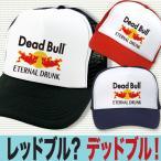 帽子 メンズ キャップ メッシュ おもしろ レッドブル パロディ 帽子 キャップ