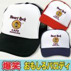 帽子 メンズ キャップ メッシュ おもしろ ハードロックカフェ パロディ プレゼント 誕生日