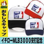 帽子 キャップ メンズ おもしろ イチロー MLB メジャーリーグ 3000 安打 記念 プレゼント 誕生日