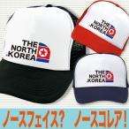 帽子 キャップ メンズ おもしろ パロディ ノースフェイス 北朝鮮柄 キムジョンウン プレゼント 誕生日
