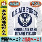 長袖 ロング Tシャツ ロンT おもしろ メンズ 世田谷 ベース パロディ US エアフォース 大きいサイズ XXXL Tシャツ