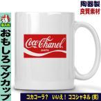 マグカップ コーヒーカップ 名入れ おもしろ シャネル コカコーラ パロディ ココシャネル 男性 プレゼント 誕生日 コーヒーカップ