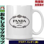 マグカップ ギフト 名入れ おもしろ パロディ プラダ パンダ上野店 マグカップ