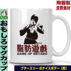マグカップ ギフト 大きい 男性 誕生日 プレゼント 記念品 お祝い ブルースリー 死亡遊戯 パロディ 脂肪遊戯