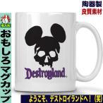 マグカップ ギフト 名入れ おもしろ ミッキーマウス パロディ スカルミッキー コーヒーカップ