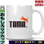 マグカップ ギフト 名入れ おもしろ プーマ パロディ タマ ネコ 猫 ねこ マグカップ