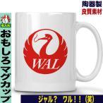 ショッピングマグ マグカップ 名入れ 大きい 男性 誕生日 プレゼント 記念品 お祝い 日本航空 JAL パロディ WAL