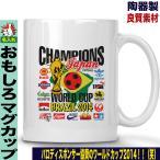マグカップ ギフト 名入れ おもしろ ワールドカップ サッカー パロディ コーヒーカップ
