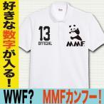 ポロシャツ 半袖 メンズ おもしろ 名入れ WWF パンダ パロディ ポロシャツ