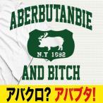おもしろTシャツ アバクロ アバークロンビー パロディ アバブタ プレゼント 誕生日 大きいサイズ XXL