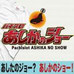 おもしろTシャツ メンズ パロディ あしたのジョー パロディ アシカのショー 半袖 大きいサイズ 3L 4L XXL Tシャツ