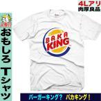 おもしろTシャツ バーガーキング ハンバーガー パロディ 馬鹿キング プレゼント 誕生日 大きいサイズ XXL