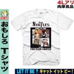 おもしろTシャツ 猫 ねこ ネコ 柄 パロディ ビートルズ プレゼント 誕生日 大きいサイズ XXL