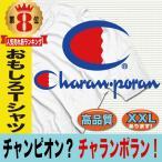 おもしろTシャツ メンズ パロディ チャンピオン チャランポラン おもしろTシャツ