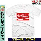 おもしろTシャツ メンズ パロディ シャネル コカコーラ ココシャネル プレゼント 誕生日 大きいサイズ XXL