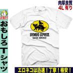 おもしろTシャツ クロネコ 猫 パロディ ジョーク エロネコ プレゼント 誕生日 大きいサイズ XXL