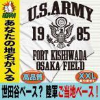 おもしろTシャツ 名入れ メンズ 世田谷ベース パロディ US 陸軍 アーミー 所ジョージ 大きいサイズ XXL Tシャツ