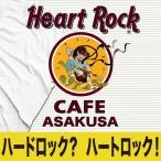 おもしろTシャツ  ハードロックカフェ パロディ ジョーク 浅草 プレゼント 誕生日 半袖 大きいサイズ LL 3L 4L XXL Tシャツ