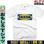 おもしろTシャツ IKEYA イケダ パロディ ジョーク 池田